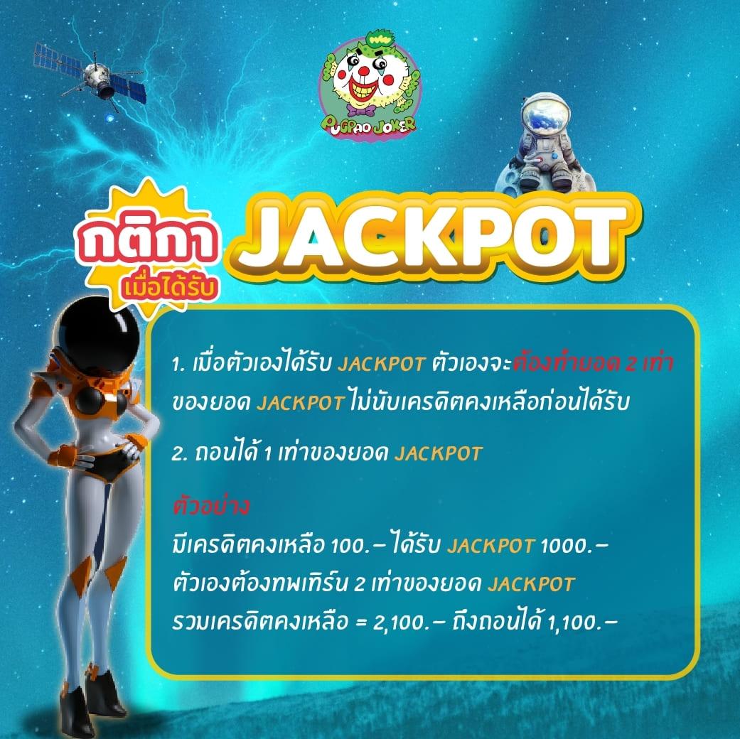 กติกา jackpot PUGPAOjoker123